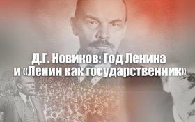 Год Ленина и «Ленин как государственник». Статья Дмитрия Новикова