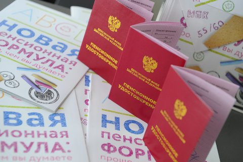 «Министерство Правды» в действии. В Кремле «рекомендовали» называть повышение пенсионного возраста не «пенсионной реформой», а «преобразованием»