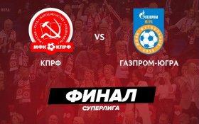 КПРФ побеждает «Газпром»