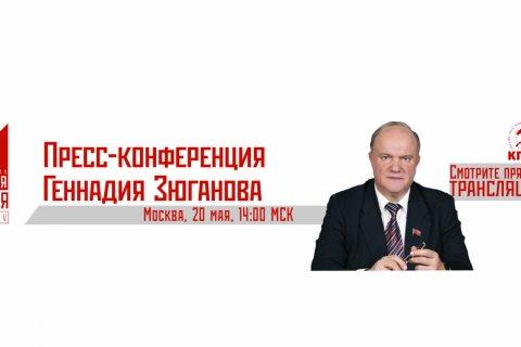 Пресс-конференция Геннадия Зюганова. Онлайн трансляция