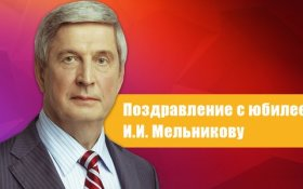 Президиум ЦК КПРФ поздравил с юбилеем Ивана Мельникова