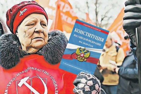 Конституция как зеркало классового общества