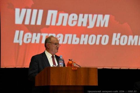 Геннадий Зюганов. «О новых формах работы КПРФ в борьбе за власть трудящихся»
