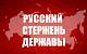 Русский стержень Державы. Статья Председателя ЦК КПРФ Геннадия Зюганова. Часть II