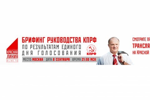 Брифинг КПРФ по итогам Единого дня голосования 8 сентября 2019. Он-лайн трансляция