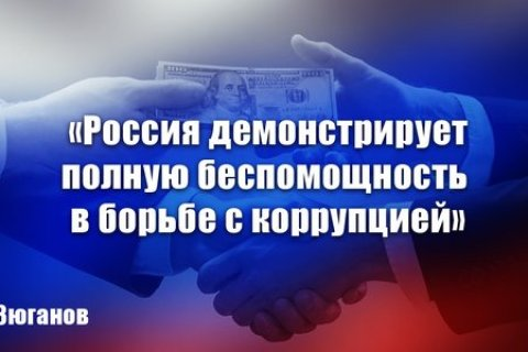 В преддверии Международного дня борьбы с коррупцией Геннадий Зюганов напомнил о смертной казни для коррупционеров в Китае