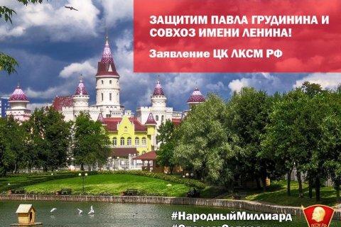 Комсомол выступил в защиту Павла Грудинина и коллектива совхоза имени Ленина