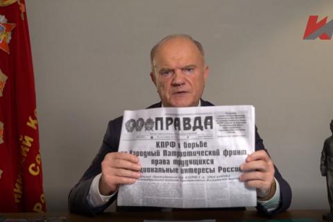Геннадий Зюганов: Наступает ключевой момент для сплочения патриотических сил