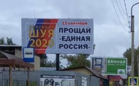 В одном райцентре оппозиционные партии объединились на выборах — под лозунгом «Прощай, «Единая Россия» и «Единая Россия», убирайся из города»