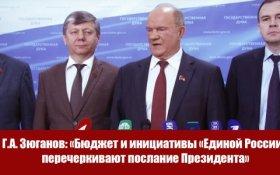 Геннадий Зюганов: Бюджет и инициативы «Единой России» перечеркивают послание президента
