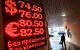 Опрос: Россияне больше боятся обвала рубля, чем коронавируса