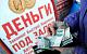 Сумма просроченных долгов россиян достигла 4 трлн рублей
