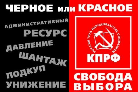 Ученые социалистической ориентации призвали голосовать за представителей КПРФ