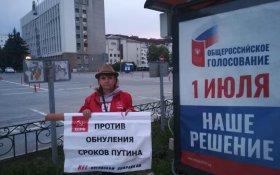 В Тюмени на активистку КПРФ составили протокол за одиночный пикет против поправок в Конституцию