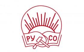 Съезд РУСО: Рабочий класс может одержать победу в тяжелейших политических сражениях против буржуазии