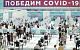 Опрос: Больше половины россиян не готовы делать прививку против коронавируса