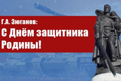 Геннадий Зюганов: С Днем защитника Родины!