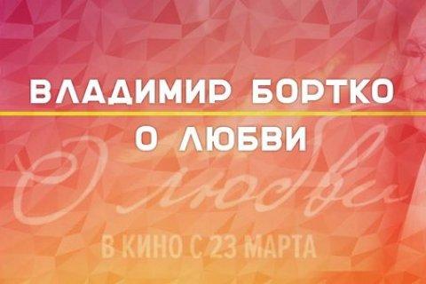 В российский кинопрокат выходит фильм Владимира Бортко «О любви»