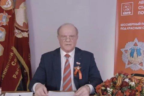 Геннадий Зюганов: Мы – наследники Победы