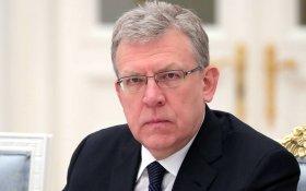 Кудрин назвал модель экономики в России «изжившей себя»