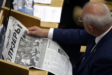 Жизнь депутата Госдумы оценили в 1 млн рублей