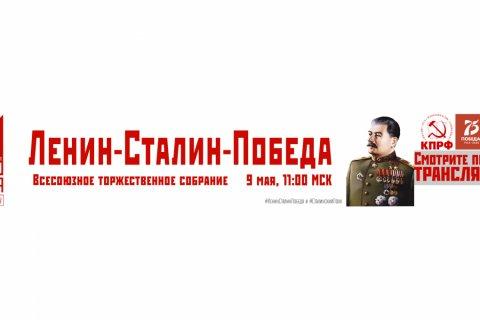 Ленин-Сталин-Победа. Всесоюзное торжественное собрание. Прямое вещание