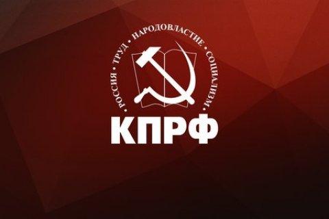 Народу – достойную жизнь! Стране – реальную экономику! Резолюция XVII съезда КПРФ