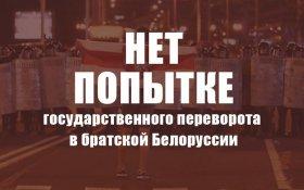 «Нет попытке государственного переворота в братской Белоруссии». Заявление ЦК КПРФ