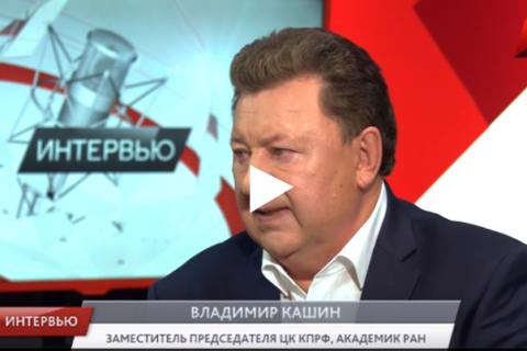 На «Красной Линии» вышло интервью с Владимиром Кашиным