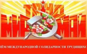 Геннадий Зюганов поздравляет с Днем международной солидарности трудящихся