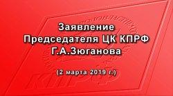 Заявление Председателя ЦК КПРФ Г.А.Зюганова (02.03.2019)