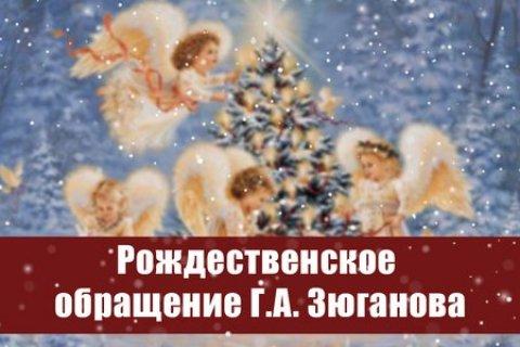 Рождественское обращение Геннадия Зюганова