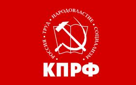 Коммунисты Москвы предложили программу выхода страны из кризиса на основе мобилизационной экономики