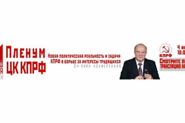 Пленум ЦК КПРФ. Он-лайн трансляция