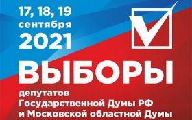 Эксперты сделали прогноз на выборах в Госдуму: КПРФ увеличит количество мандатов в 1,5 раза