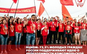 Опрос: 72,5% молодых граждан России считает комсомольскую организацию необходимой