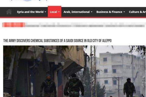 Боевики в Алеппо использовали химвещества из Саудовской Аравии