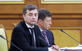 Помощник Суркова обвинил вице-премьера Дмитрия Козака в желании сдать Донбасс Украине