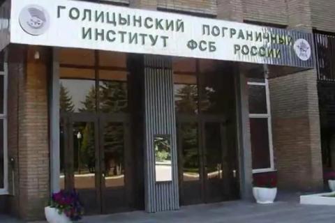 При реконструкции погранинститута ФСБ «исчезли» 100 миллионов рублей
