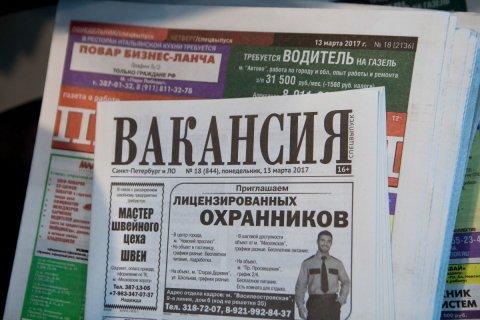 Эксперты: российский рынок труда ненормальный