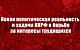 Доклад Председателя ЦК КПРФ Г.А. Зюганова на X пленуме Центрального комитета партии «Новая политическая реальность и задачи КПРФ в борьбе за интересы трудящихся». Часть I