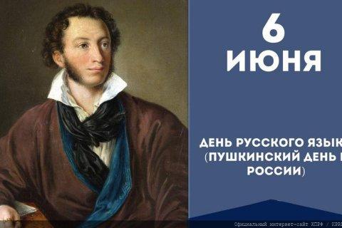 Коммунисты предложили учредить День русского языка
