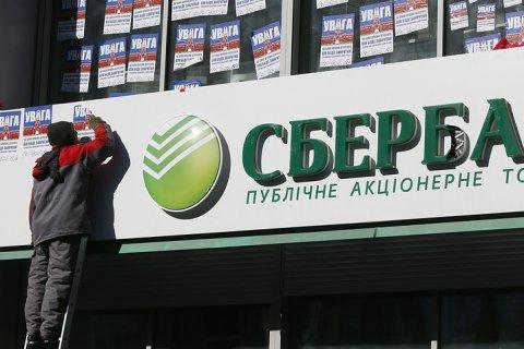 «Дочку» Сбербанка на Украине договорились продать по невысокой цене