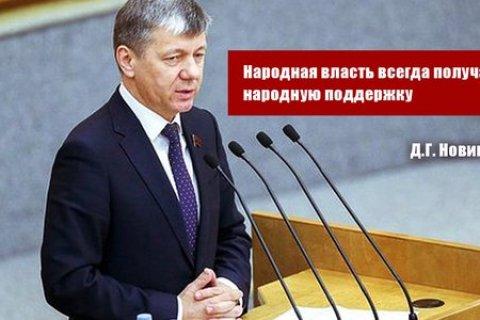 Дмитрий Новиков: Народная власть всегда получает народную поддержку
