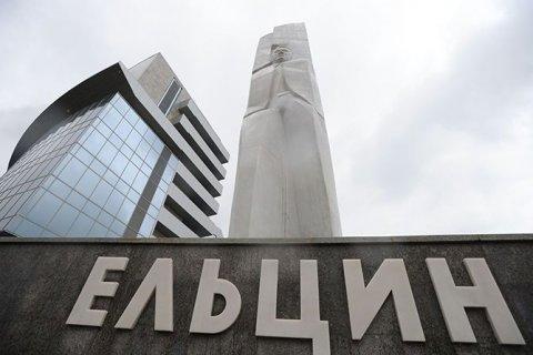 Коммунисты предложили продать здание «Ельцин-Центра» в Екатеринбурге