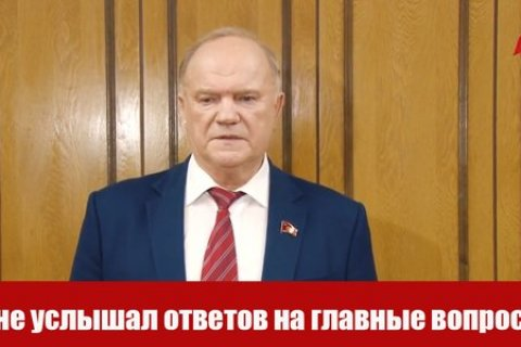 Геннадий Зюганов: На пресс-конференции Путина я не услышал ответов на главные вопросы