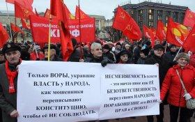 Участники Всероссийской акции протеста выступили против конституционных поправок, навязываемых властью