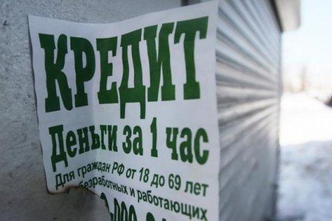 Россияне скатываются в большую долговую яму. Статья Валентина Катасонова