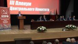 Доклад Г.А.Зюганова на III Пленуме ЦК КПРФ (27.01.2018)
