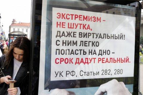 Госдума одобрила проект закона о смягчении «экстремистской» статьи УК РФ